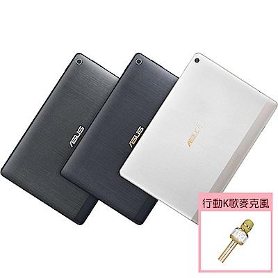 ASUS ZenPad 10 Z301MF 10吋四核平板 (WiFi/64G) 好禮組