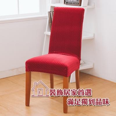 格藍餐椅套全館85折 居家質感upgrade
