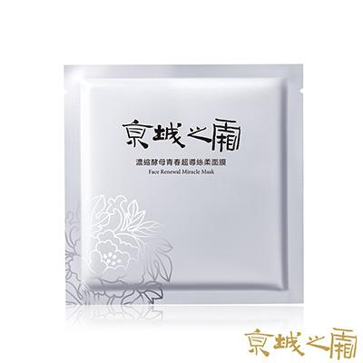 京城之霜牛爾 濃縮酵母青春超導柔絲面膜 5片