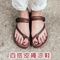 沙灘音樂祭皮繩涼鞋
