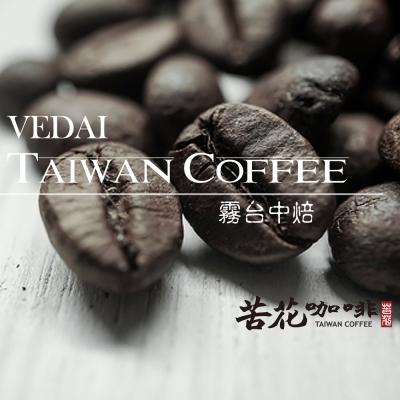 苦花咖啡 台灣高山咖啡-100%純台灣咖啡豆1/2磅(霧台系列)