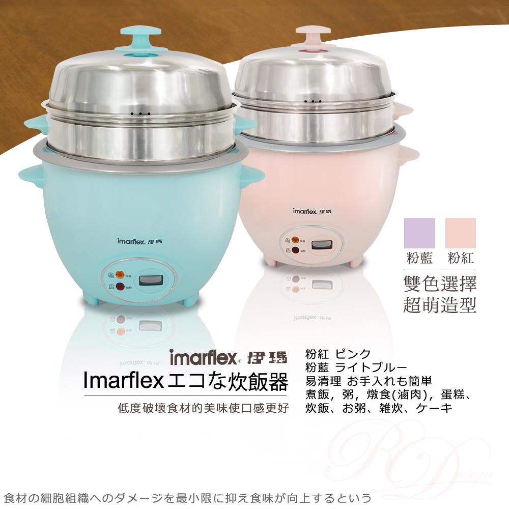 日本伊瑪304不袗蒸氣電鍋含蒸籠組ICE-1003