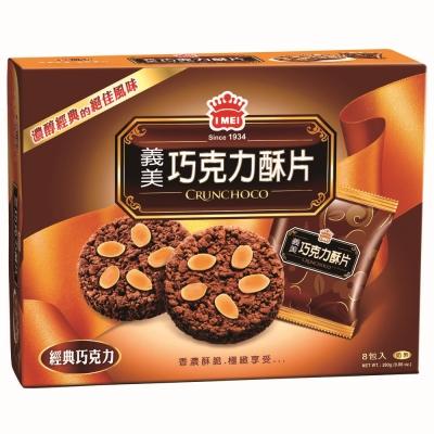 義美 巧克力酥片( 35 gx 8 入)
