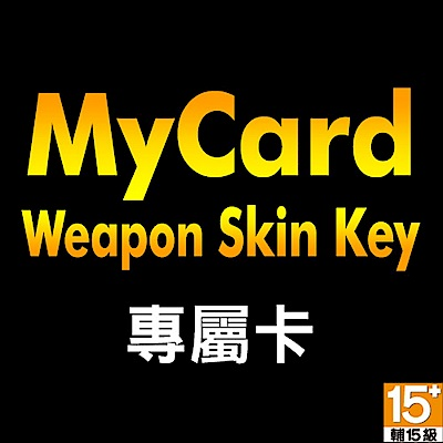 MyCard Weapon Skin Key 專屬卡79點