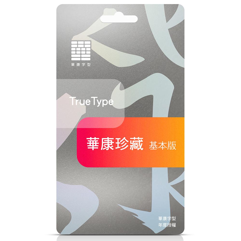 華康珍藏-基本版 (1年/1台)
