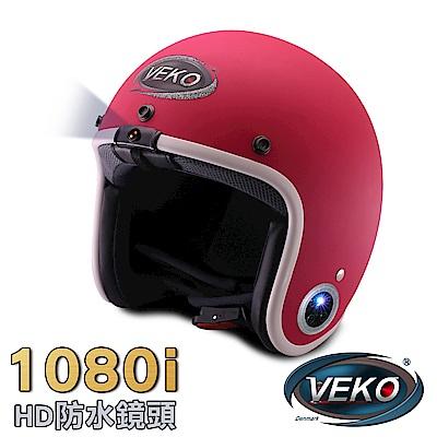 VEKO隱裝式1080i行車紀錄器+內建雙聲道藍芽通訊安全帽(雅光靚桃粉)
