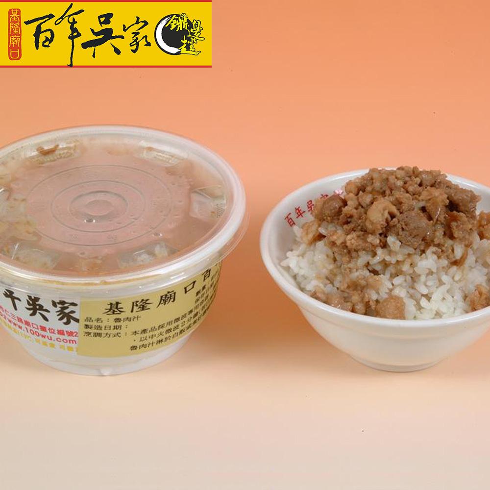 百年吳家 魯肉飯醬汁2包(600g/包)
