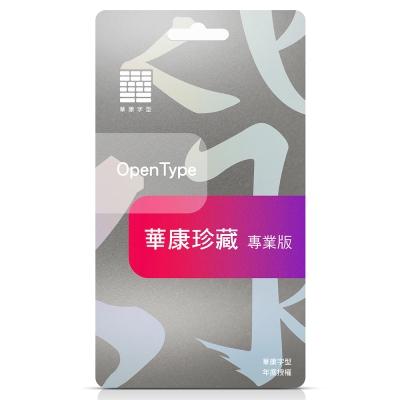 華康珍藏-專業版-1年-1台