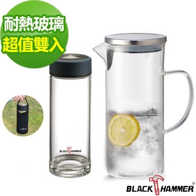 義大利BLACK HAMMER 耐熱玻璃530ml水瓶+1400ml水壺超值組