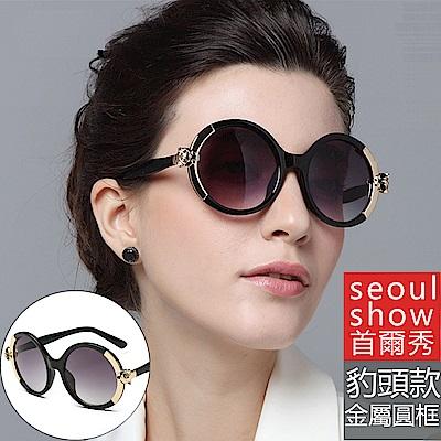 seoul show首爾秀 黑金豹頭圓框太陽眼鏡UV400墨鏡 1518