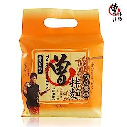 過海製麵所 曾拌麵-胡蔴醬香(127gx4包)