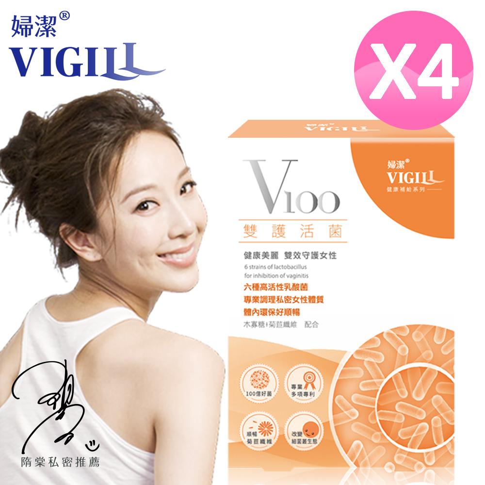【VIGILL婦潔】雙護活菌V100 x四盒組(私密調理益生菌乳酸菌+順暢配方雙效)