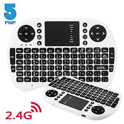 ifive 掌上型娛樂無線鍵盤組-白色
