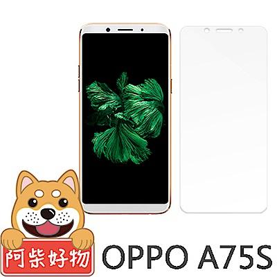阿柴好物 OPPO A75s 9H鋼化玻璃保護貼