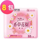 康乃馨 香草花園護墊 護膚洋甘菊 32片X8包/箱