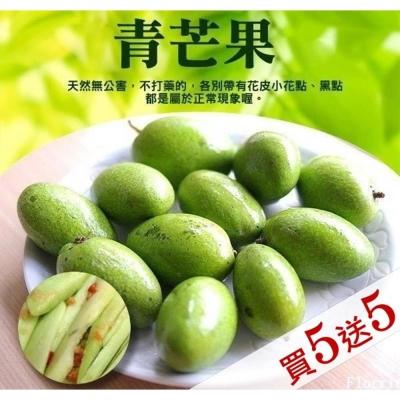 果之蔬-青芒果(製做情人果)(10台斤+-10%)
