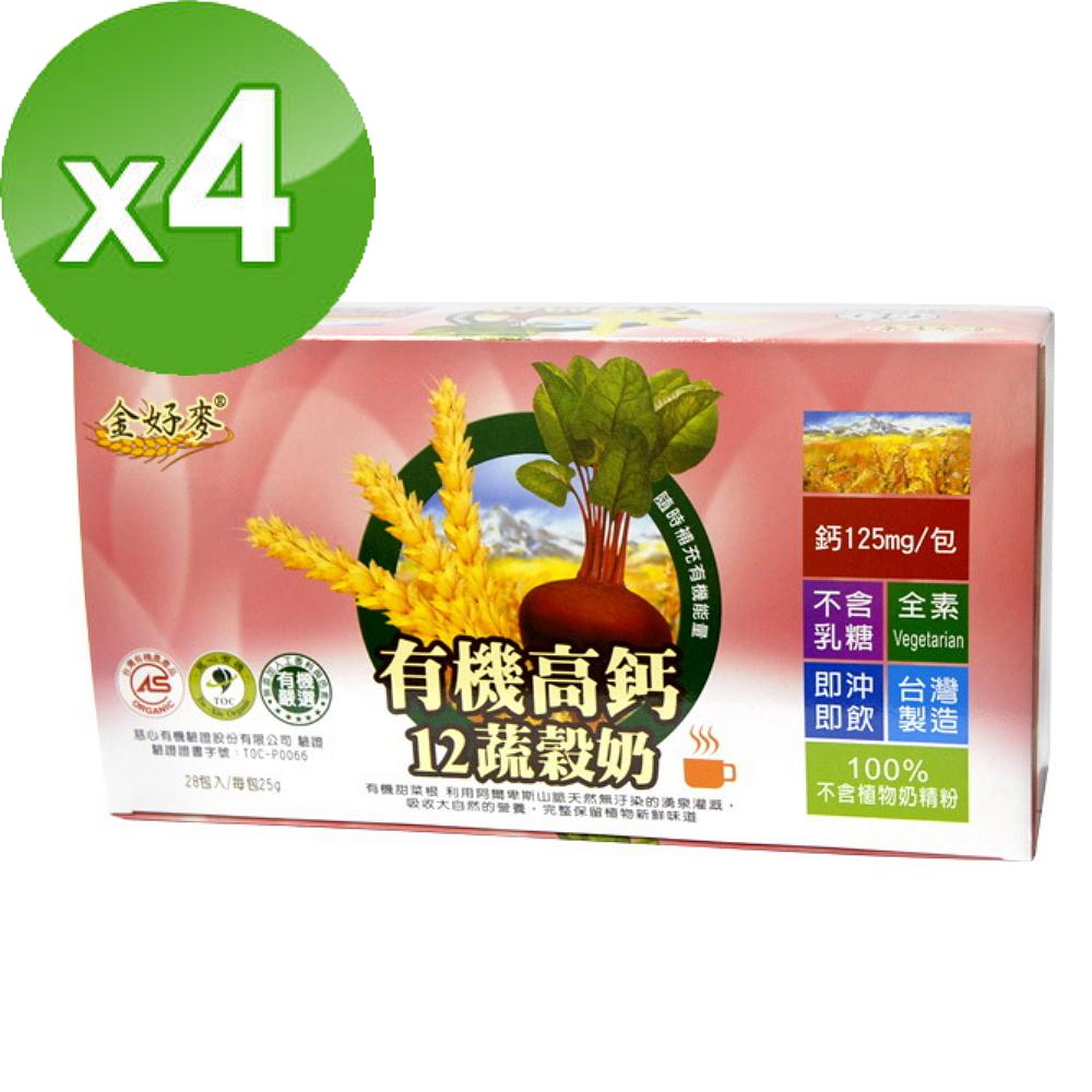 BuDer標達 有機高鈣12蔬穀奶(25g*28包/盒)x4盒組