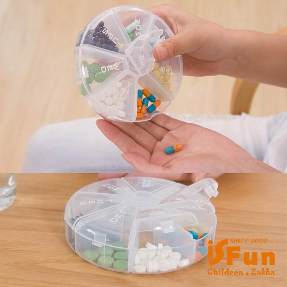 iSFun 加大圓型 透視一周七格藥盒