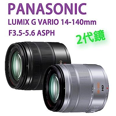 Panasonic 14-140mm F3.5-5.6 II 旅遊鏡 平輸