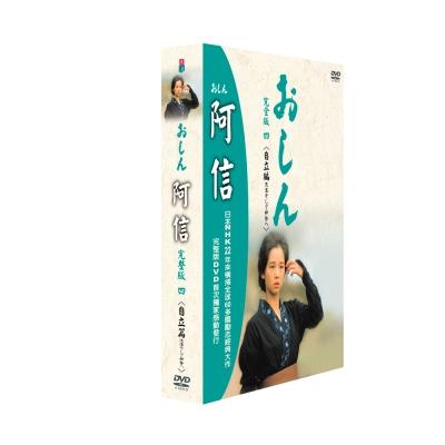 阿信 完全版四《自立篇》DVD