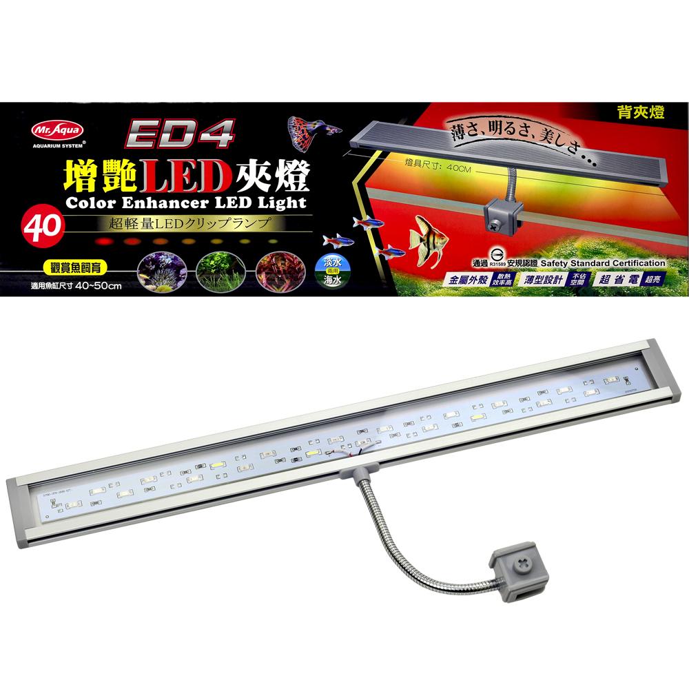 《水族先生》增艷LED超省電節能造型背夾燈(40cm)