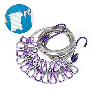 NOMADE 戶外便攜 彈性晾衣繩組(含12個強力夾) 曬衣繩