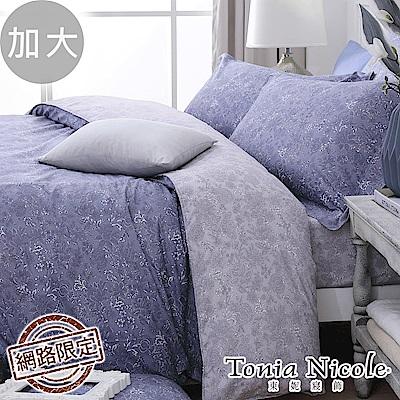 Tonia Nicole東妮寢飾 紫映繁花100%精梳棉兩用被床包組(加大)