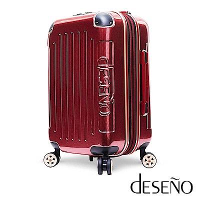 Deseno 尊爵傳奇III-18.5吋加大防爆拉鍊商務行李箱(紅色)