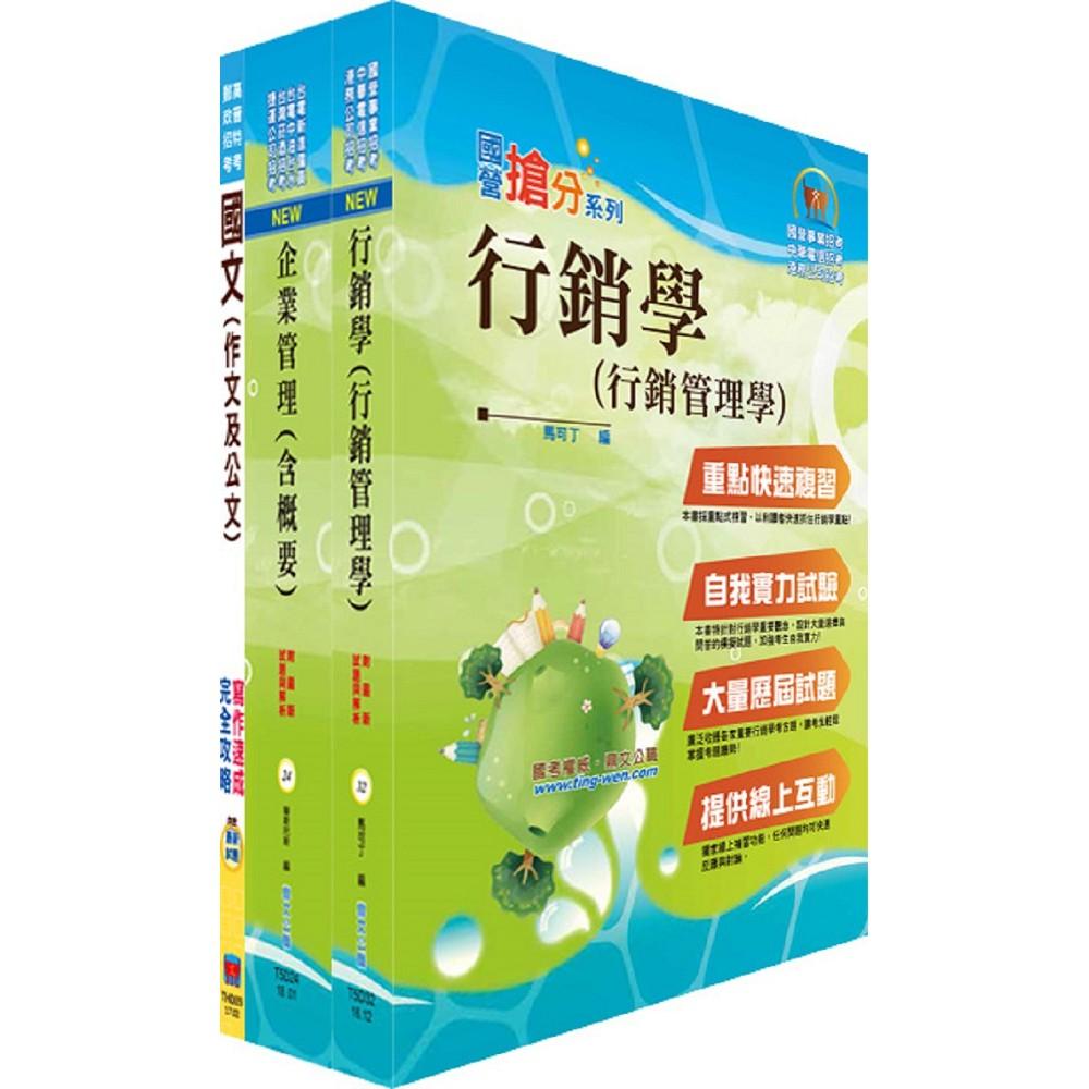 臺灣港務師級(行銷外語(英語))套書(贈題庫網帳號、雲端課程)