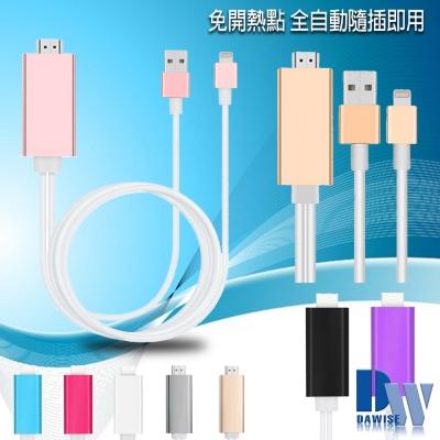 DW-HM04高清款iPhone/iPad HDMI鏡像影音線(全自動隨插即用)