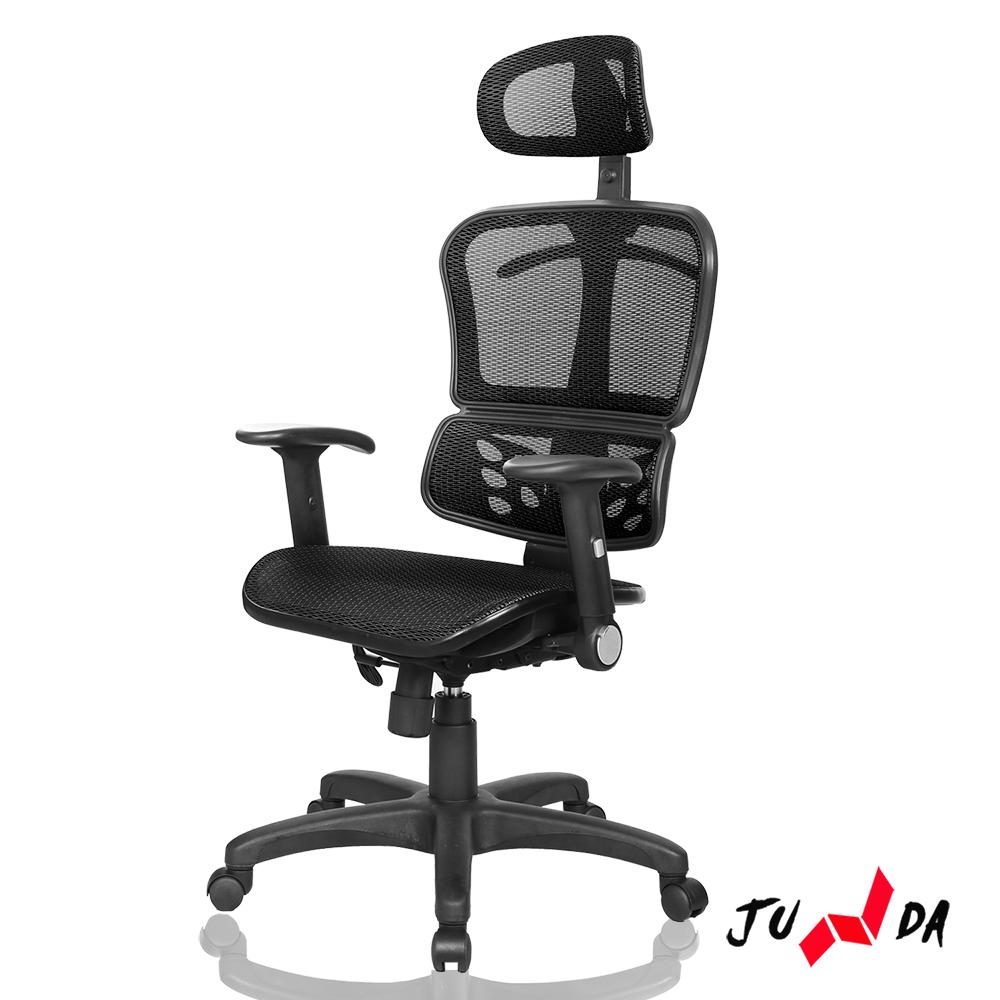 JUNDA 人體工學全網-騎士收納扶手電腦椅/辦公椅(三色任選)
