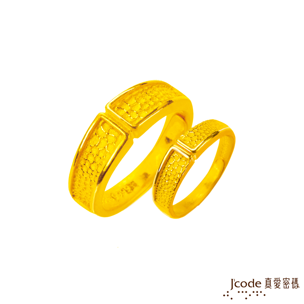 J'code真愛密碼金飾 牽手心黃金成對戒指