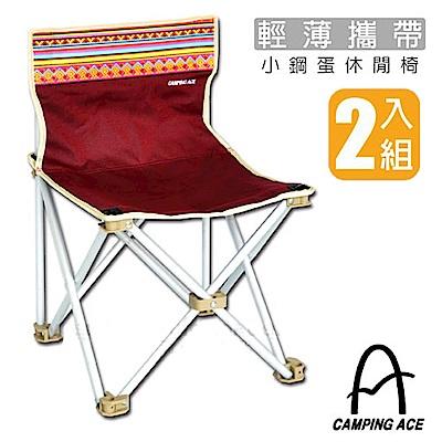 【野樂 CAMPING ACE】民族風升級版 小鋼蛋休閒椅.兒童椅(2入)_紅