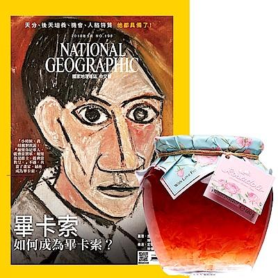 國家地理雜誌(1年12期)贈 Rosadoli保加利亞羅絲多麗蜂蜜玫瑰茶(680g/罐)