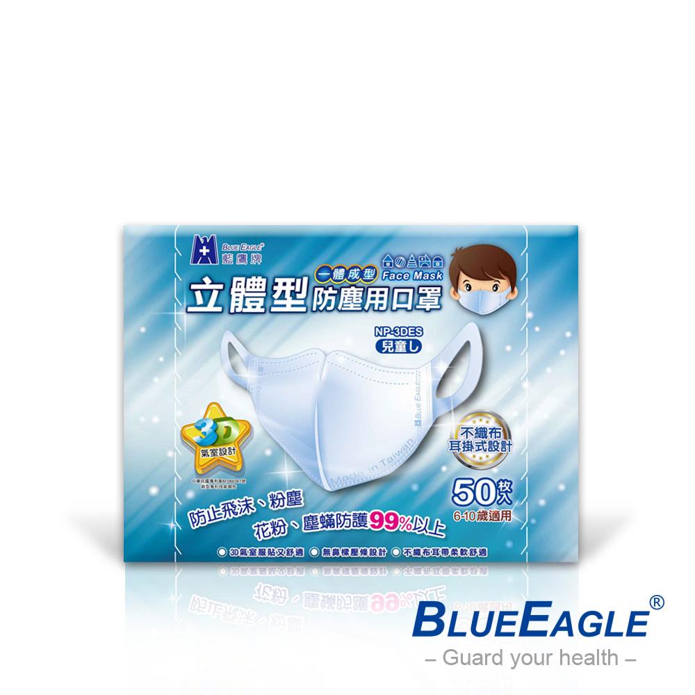 藍鷹牌 台灣製 5-12歲兒童立體一體成型防塵用口罩 50入*3盒