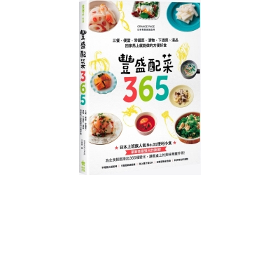 豐盛配菜 365 :三餐、便當、常備菜、漬物、下酒菜、湯品,回家馬上就能做的方便好食