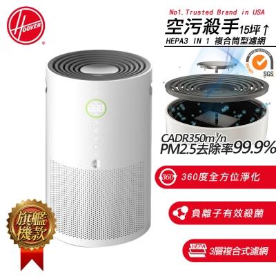 美國Hoover  360度即時監控過濾空氣清淨機mini(HA-AMM-TW)