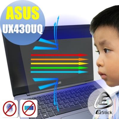 EZstick ASUS UX430 UQ 專用 防藍光螢幕貼