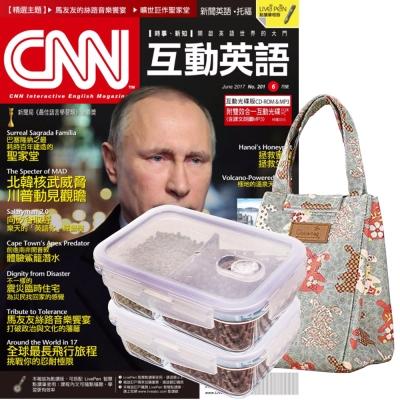 CNN互動英語互動光碟版1年12期贈高硼硅耐熱玻璃長型2入組贈保冷袋1個