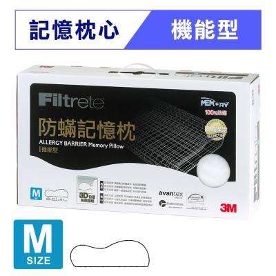 3M 新絲舒眠 防蹣記憶枕-機能型M