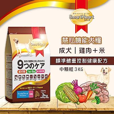 SmartHeart GOLD 慧心機能犬糧 - 標準體重控制健康配方(中粒) 3kg