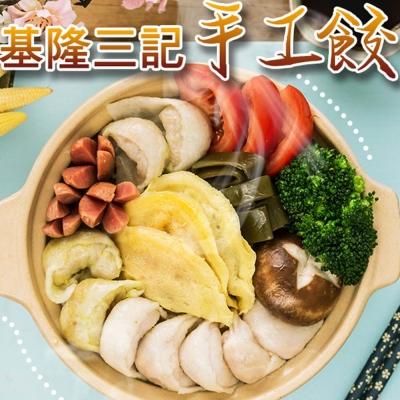 任選_三記 魚餃(10粒/盒)(恕不指定到貨日)