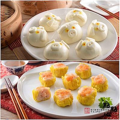 點點心 豬仔流沙包(12粒/盒)+蟹子燒賣皇(8粒/包;2包/盒)