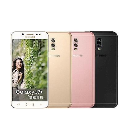 Samsung Galaxy J7 Plus (C710) 雙鏡頭玩美機