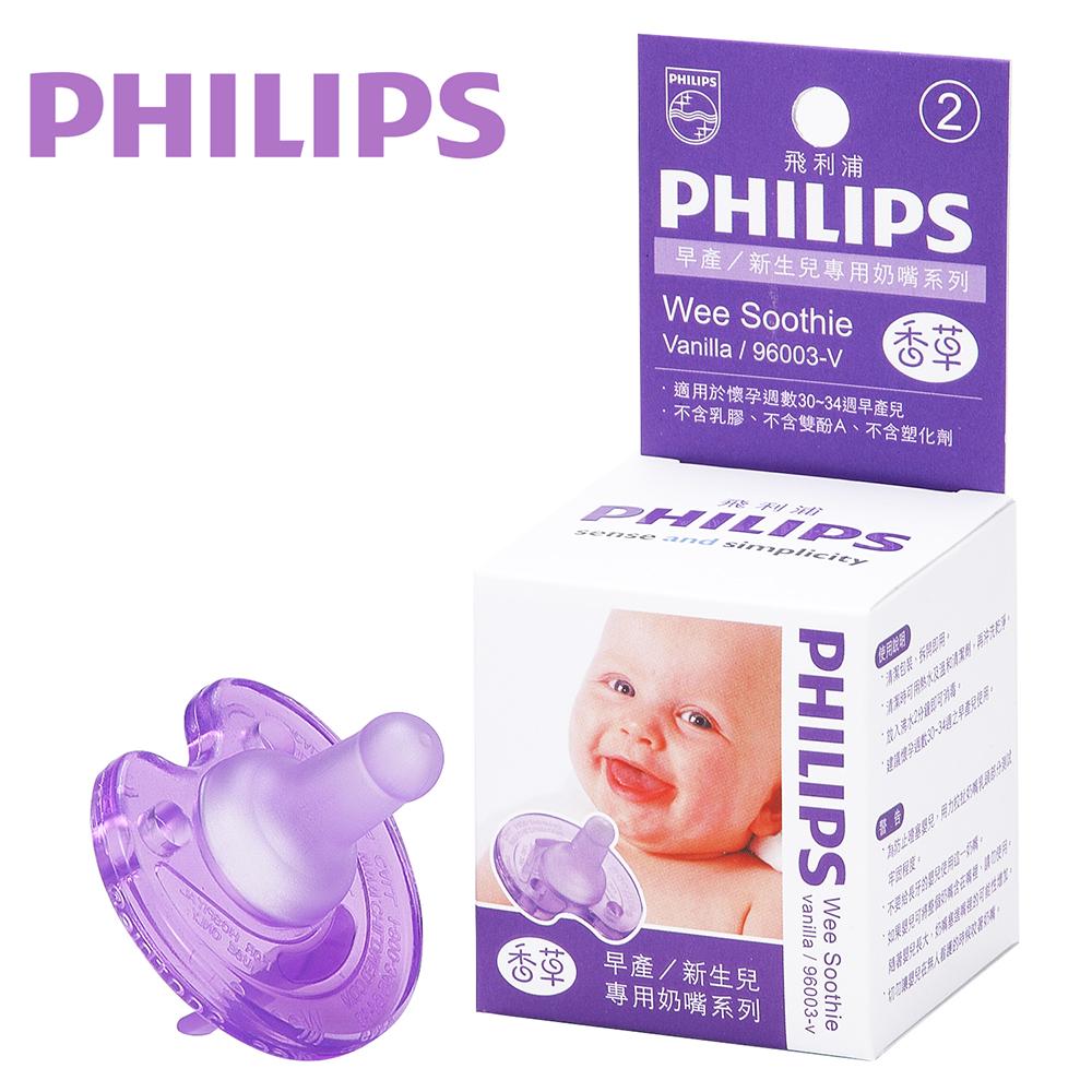 PHILIPS早產/新生兒專用奶嘴(2號香草Wee Soothie Vanilla)