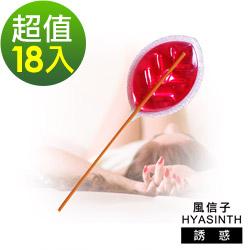 風信子HYASINTH專利香氛芳香棒_18入(誘惑)