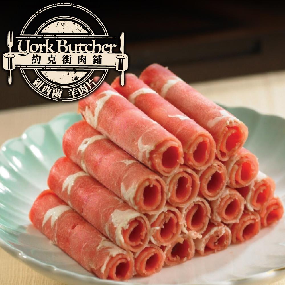 約克街肉鋪  紐西蘭羊肉片4包(200G+-10%/包)