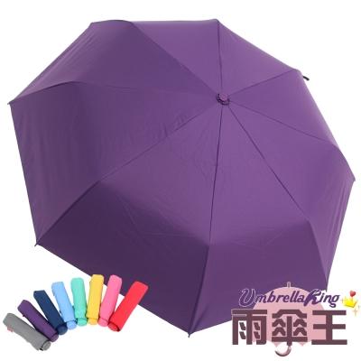 雨傘王 BigRed 無敵3-紫色