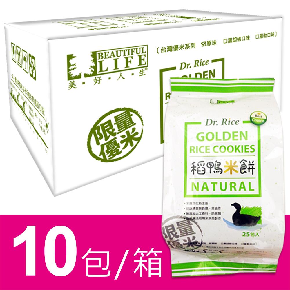 【海力捷】 稻鴨米餅-美好人生Dr. Rice-寶寶米餅-原味(10包/箱)