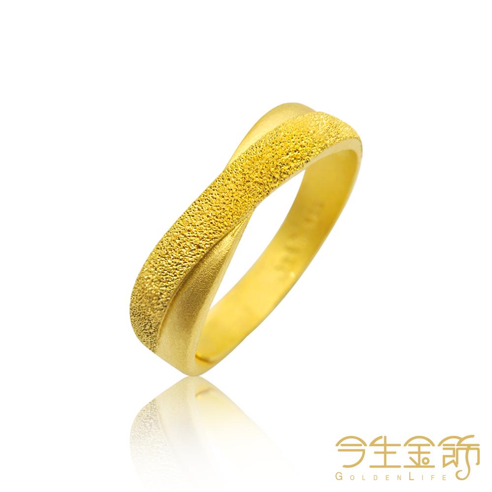 今生金飾 綺遇男戒 純黃金戒指 結婚對戒